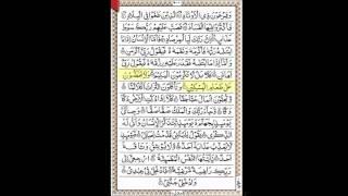 Please watch in FULL HD (1080p HD) to read the Quran.89. Surah Al-Fajr {Sudais} [15 Line - Quran Line for Line] [Full HD 1080p]