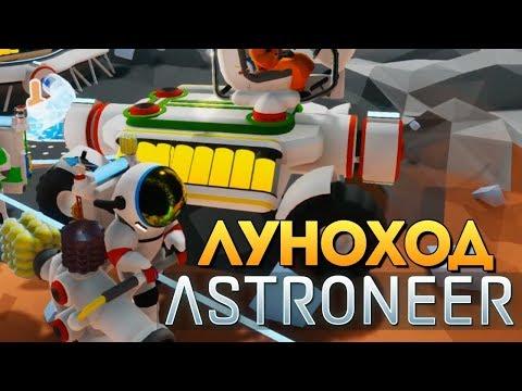 НАШ ПЕРВЫЙ ЛУНОХОД! СТРОИМ НА ПЛАНЕТЕ! - Astroneer #18