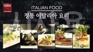 [식품/건강] 레스토랑 01