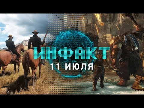 Инфакт от 11.07.2017 [игровые новости] — Wild West Online, Shadow of War, NieR: Automata...