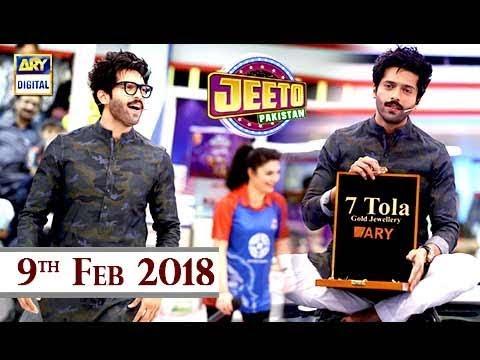 Video Jeeto Pakistan - 9th Feb 2018 - ARY Digital Show download in MP3, 3GP, MP4, WEBM, AVI, FLV January 2017