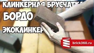 Брусчатка Клинкерная Тротуарная, 200x100x60мм, Бордо, Экоклинкер