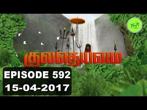 Kuladheivam SUN TV Episode - 592(15-04-17)