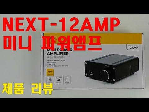 [이지넷] NEXT-12AMP 미니 파워앰프 개봉 리뷰