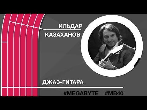 Ильдар Казаханов / Марафон «Мегабайт»