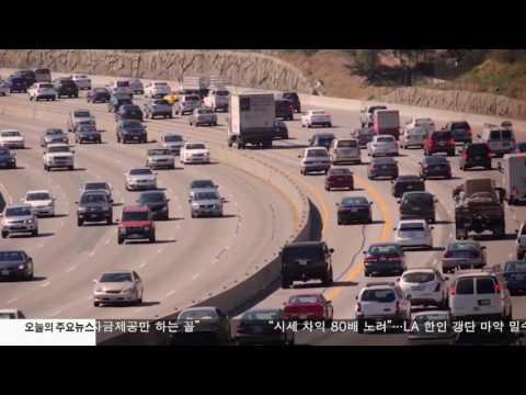 LA시 인구증가 전국 2위  5.25.17 KBS America News