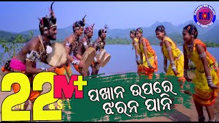Video Pakhana Upare Jharana Pani Sambalpuri Folk Video 2018 (CR) download in MP3, 3GP, MP4, WEBM, AVI, FLV January 2017