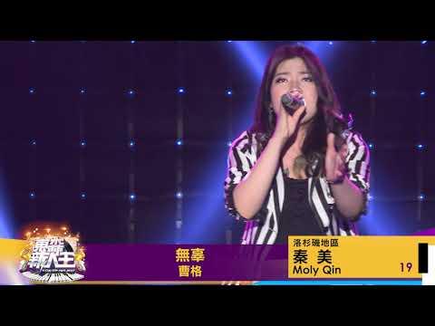 2017東森新人王 LA決賽 秦美 Moly Qin