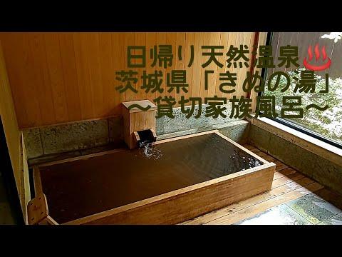 天然温泉「きぬの湯~別荘」貸切家族風呂