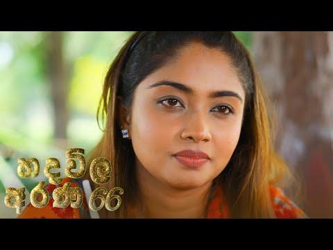 Hadawila Arana | Episode 66 - (2021-05-13) | ITN