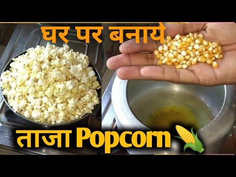 4 मिनट में ताजा Popcorn बनाएं घर पर /Popcorn Recipe at home //sattu2444