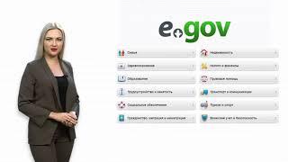 Портал электронного правительства egov