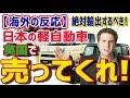 日本の軽自動車!「日本は絶対輸出するべき」 英国で売ってくれ!日本の軽自動車の上陸を待ちわびる英国の人々【海外の反応】