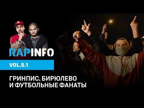 «Rap Info», Сезон 5, Выпуск 1: Гринпис, Бирюлево и футбольные фанаты (2013)