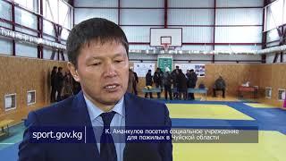 К. Аманкулов посетил социальное учреждение для пожилых в Чуйской области