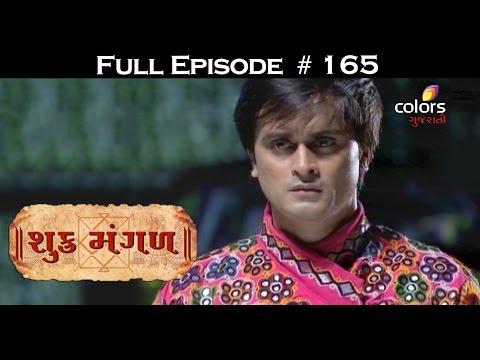 Shukra Mangal - 12th October 2016 - શુક્ર મંગલ - Full Episode