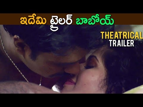 ఇదేమి ట్రైలర్ బాబోయ్ || Doctor Satyamurthy Theatrical Trailer 2018 || Latest Telugu Movie 2018
