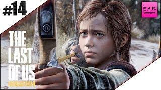 2017年7月13日にニコニコとYoutubeにて放送したもの 2/2『The Last of Us』は、PlayStation 3専用タイトルとしてノーティードッグが開発した、サバイバルホラー アクションアドベンチャーゲーム。日本でのリリースは2013年6月20日。略称は『ラスアス』と『TLoU』。2014年8月21日にPS4専用のHDリマスター版が発売された。公式サイト:http://www.jp.playstation.com/scej/title/thelastofus/発売元:ソニー・インタラクティブエンタテインメントジャパンアジア開発元:Sony Interactive EntertainmentNaughty Dog発売日:2013/06/20価格:5980円(税込)ジャンル:アクションレーティング:CERO Z:18歳以上のみ対象備考:サバイバル プレイ人数:1人▼このシリーズの再生リストhttps://www.youtube.com/playlist?list=PLDKkKPYyoB3Dnj2SCPJZX9t55do9bflRU▼チャンネル登録http://www.youtube.com/subscription_center?add_user=sanninshow▼動画更新等の最新情報はTwitterにて!ドンピシャ:https://twitter.com/DONPISHA22ぺちゃんこ:https://twitter.com/pechanko24鉄塔:https://twitter.com/Tettou_▼ニコニコチャンネル「三人称」http://ch.nicovideo.jp/sanninshow▼ニコ生コミュニティhttp://com.nicovideo.jp/community/co611387▼チャンネル登録http://www.youtube.com/subscription_center?add_user=sanninshow▼動画更新等の最新情報はTwitterにて!ドンピシャ:https://twitter.com/DONPISHA22ぺちゃんこ:https://twitter.com/pechanko24鉄塔:https://twitter.com/Tettou_▼ニコニコチャンネル「三人称」http://ch.nicovideo.jp/sanninshow▼ニコ生コミュニティhttp://com.nicovideo.jp/community/co611387
