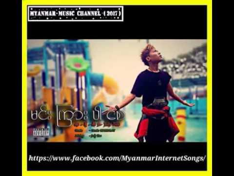 July Tun မင္းၾကားပါေစ Myanmar Intranet Song 2017