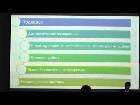 Доклад врача-психолога LISOD Дмитрия Титомира «Психоонкология в комплексном подходе к лечению РМЖ». Украина.