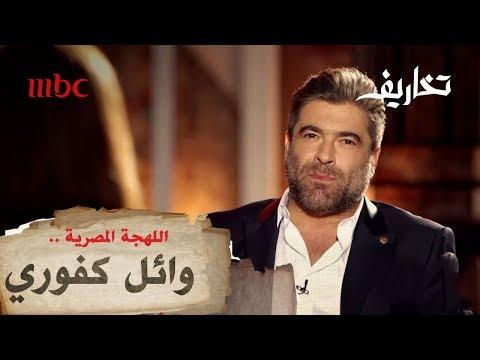 وائل كفوري يتحدث باللهجة المصرية عن ضريبة الشهرة