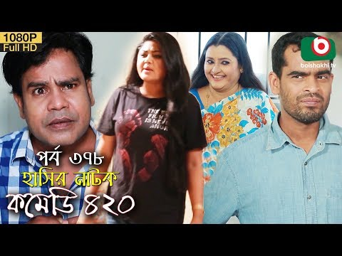হাসির নতুন নাটক - কমেডি ৪২০   Natok Comedy 420 EP 378   AKM Hasan, Moushumi Hamid - Serial Drama