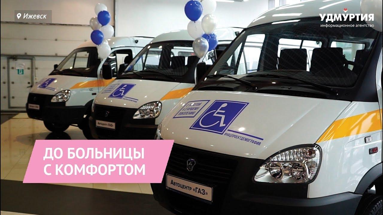 Поездка до больницы с комфортом: в Удмуртии закупили автобусы для пожилых