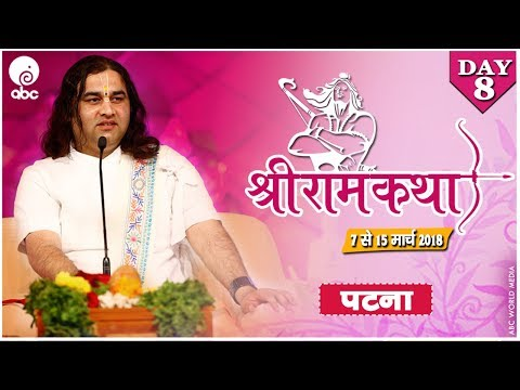 Video SHREE RAM KATHA || DAY - 8|| 7 to15 MARCH 2018|| || PATNA || download in MP3, 3GP, MP4, WEBM, AVI, FLV January 2017