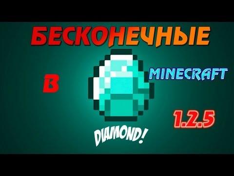 Майнкрафт как сделать баг на алмазы - V-spo.ru