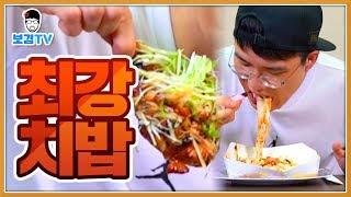 못참겠다!! 또비볐습니다 최강치밥 이런 미띤 먹방 치킨 chicken 보겸