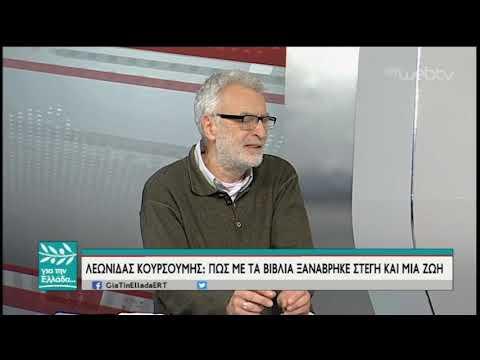 Λεωνίδας Κουρσούμης: πως με τα βιβλία ξαναβρήκε στέγη και μία ζωή | 12/03/19 | ΕΡΤ