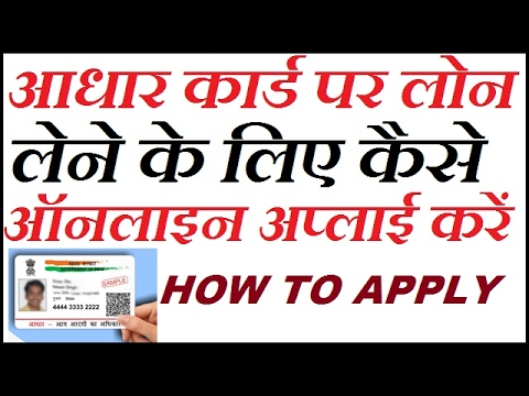 Loan On Aadhar Card How To Apply Online|aadhar housing finance