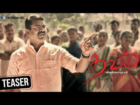 Thavam Tamil Movie Teaser
