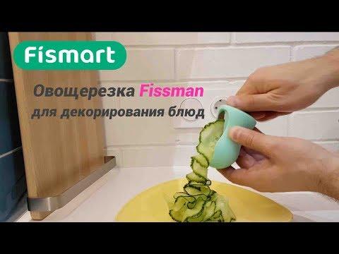 Овощерезка для декорирования блюд в форме точилки Fissman 8676