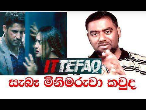 සැබෑ මිනිමරුවා කවුද | Ittefaq 2017 Bollywood Film review