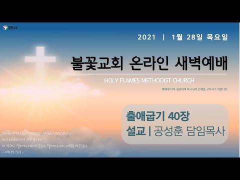 2021년 1월 28일 목요일 새벽예배 출애굽기 40장