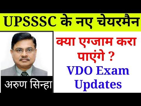 VDO EXAM  UPSSSC CHAIRMAN RESIGN  New Chairman Arun Sinha Exam Postponed  Gram vikas adhikari