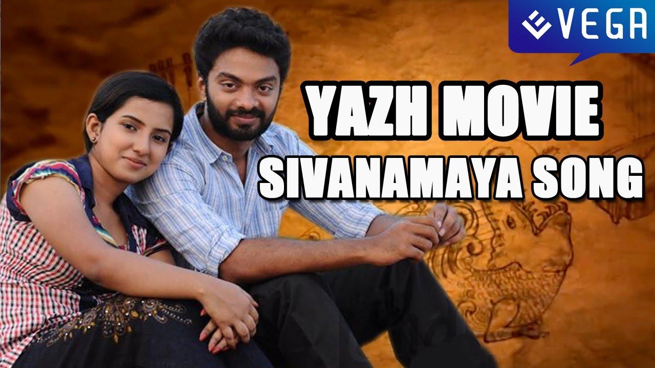 "Yazh Movie – Sivanamaya Video Song HD – ""யாழ்"" – சிவனமைய பாடல்"