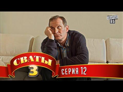 Сваты 3 (3-й сезон, 12-я серия) (видео)