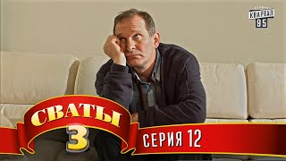 Сваты 3 (3-й сезон, 12-я серия)