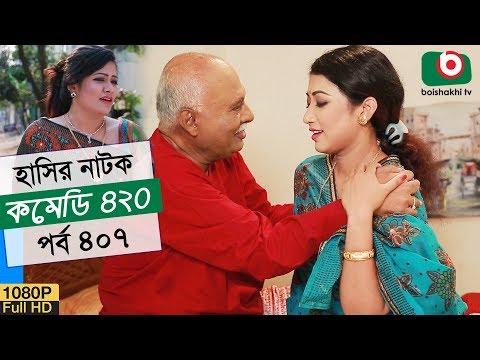 হাসির নতুন নাটক - কমেডি ৪২০   Natok Comedy 420 EP 407   AKM Hasan, Moushumi Hamid - Serial Drama