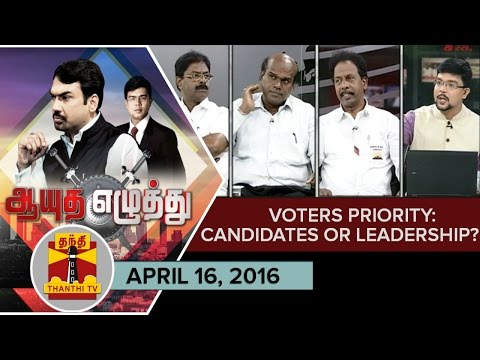 Ayutha-Ezhuthu--Voters-Priority--Candidates-or-Leadership--16-04-2016