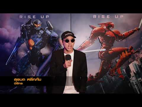 Pacific Rim Uprising | Thailand's Celebrity Interview