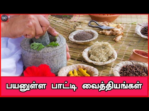 Grandmother home remedies in Tamil