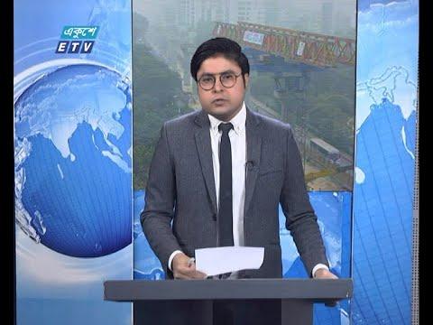 12 PM News || দুপুর ১২টার সংবাদ || 05 December 2020 || ETV News