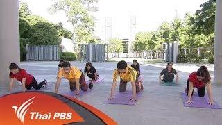 ข.ขยับ - ฝึกสมาธิและออกกำลังกายไปกับท่าการกราบแบบทิเบต (อัษฎางคประดิษฐ์)