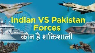 Indian vs Pakistan Forces Comparison 2019: कौन है ज्यादा शक्तिशाली