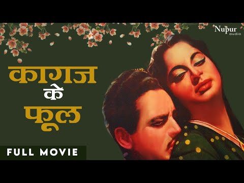 Kaagaz Ke Phool | Bollywood Romantic Hindi Full Movie | Guru Dutt Movie | Waheeda Rehman | 1959