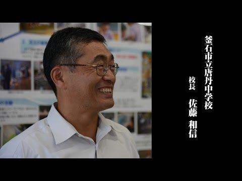 <序> 未来への教科書#64  釜石市立唐丹中学校 校長 佐藤和信