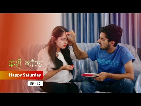 (दशैं काण्ड | Happy Saturday Episode 19 | Short Nepali Comedy Movie | October 2018 | Colleges Nepal - Duration: 4 minutes, 57 seconds.)